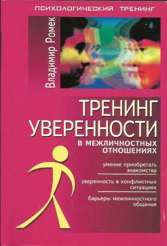 Ромек В. Г. — Тренинг уверенности в межличностных отношениях