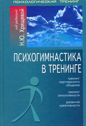 Хрящева Ю. Н. — Психогимнастика в тренинге