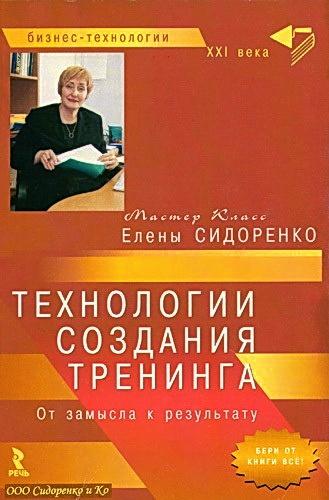 Сидоренко Е. В. — Технологии создания тренинга. От замысла к результату