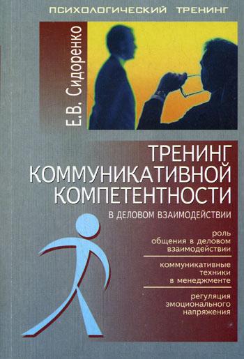 Сидоренко Е. В. — Тренинг коммуникативной компетентности в деловом взаимодействии