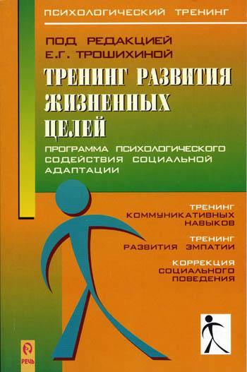 Трошихина Е. Г. — Тренинг развития жизненных целей. Программа психологического содействия социальной адаптации