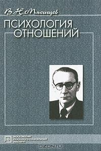Мясищев В. Н. — Психология отношений
