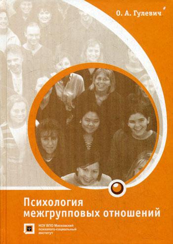 Гулевич О. А. — Психология межгрупповых отношений