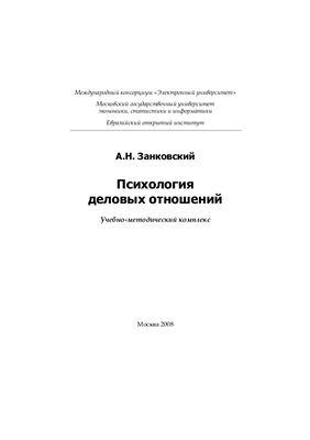 Занковский А. Н. — Психология деловых отношений