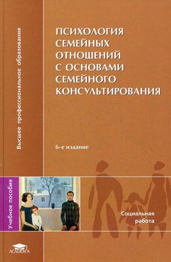 Силяева Е. Г. — Психология семейных отношений с основами семейного консультирования