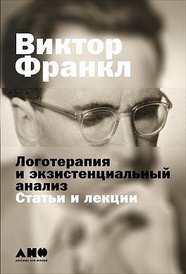 Виктор Франкл — Логотерапия и экзистенциальный анализ: Статьи и лекции