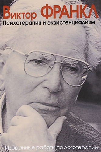 Виктор Франкл — Психотерапия и экзистенциализм