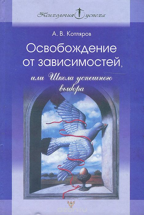 Котляров А. В. — Освобождение от зависимостей, или школа успешного выбора