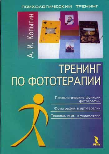 Копытин А. И. — Тренинг по фототерапии