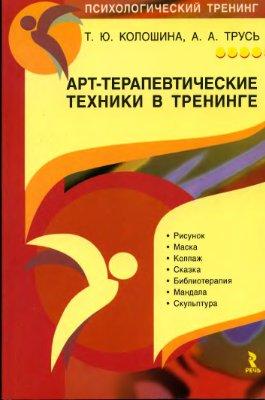 Колошина Т. Ю., Трусь А. А. — Арт-терапевтические техники в тренинге