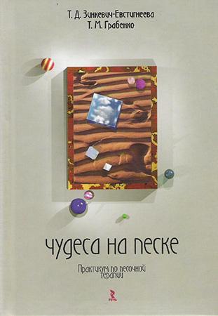 Зинкевич-Евстигнеева Т. Д., Грабенко Т. Н. — Чудеса на песке. Песочная игротерапия