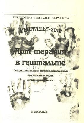 Хломов Д. Н. — Гештальт 2012. Арт-терапия в гештальте