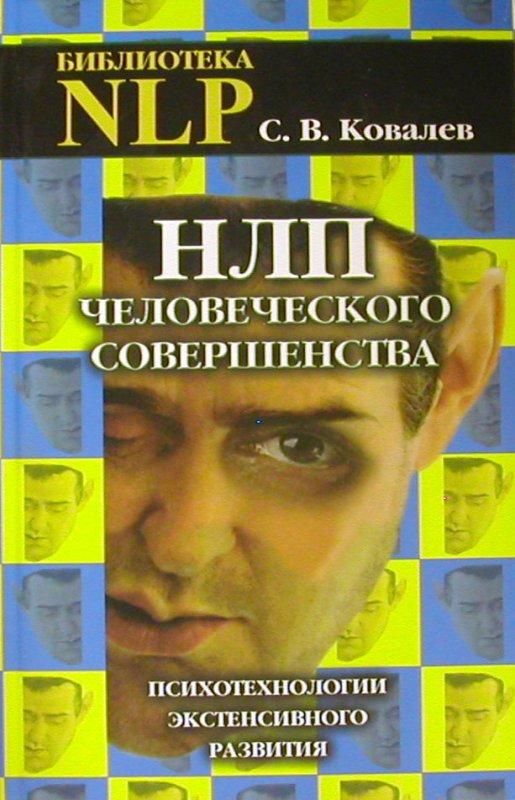 Ковалев С. В. — НЛП человеческого совершенства. Психотехнологии экстенсивного развития