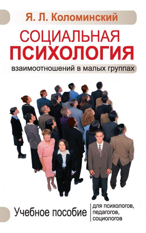 Коломинский Я. Л. — Социальная психология взаимоотношений в малых группах