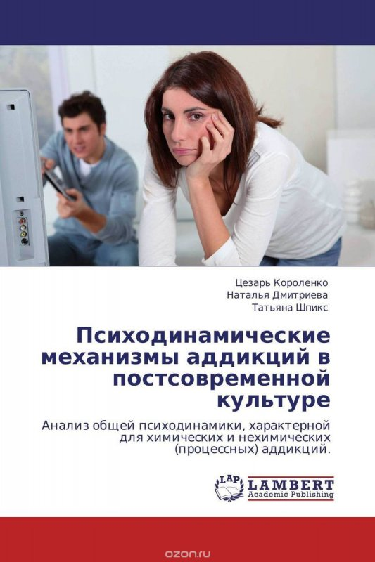 Короленко Ц. П. — Психодинамические механизмы аддикций в современной культуре