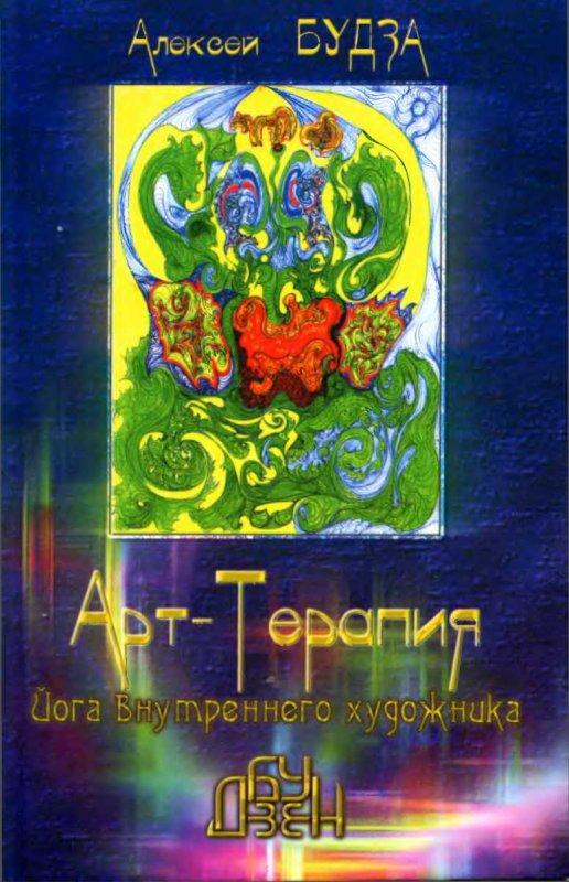 Алексей Будза— Арт-терапия. Йога внутреннего художника