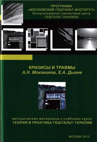 Моховиков А. Н. — Кризисы и травмы