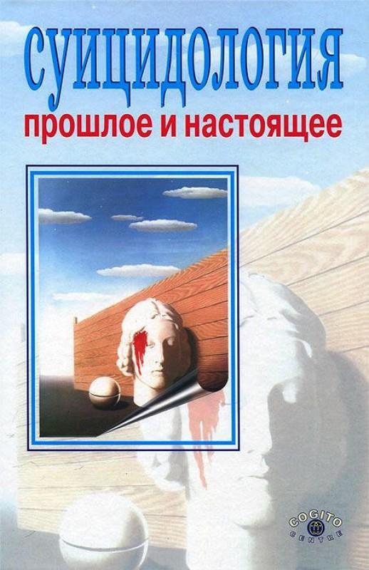 Моховиков А. Н. — Суицидология