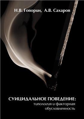 Говорин Н. В., Сахаров А. В. — Суицидальное поведение: типология и факторная обусловленность