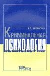 Зелинский А. Ф. — Криминальная психология