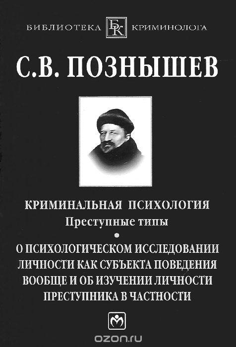 Познышев С. В. — Криминальная психология
