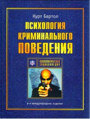 Курт Бартол — Психология криминального поведения
