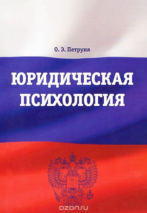 Петруня О. Э. — Юридическая психология