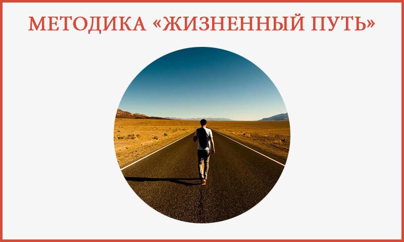 Методика «Жизненный путь»