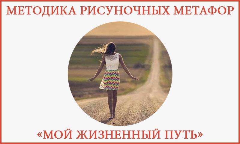Методика рисуночных метафор «Мой жизненный путь» И. Л. Соломина