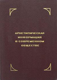 Файдыш Е. А. — Архетипическая информация в современном обществе