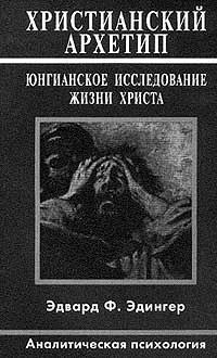 Эдвард Эдингер — Христианский архетип. Юнговское исследование жизни Христа