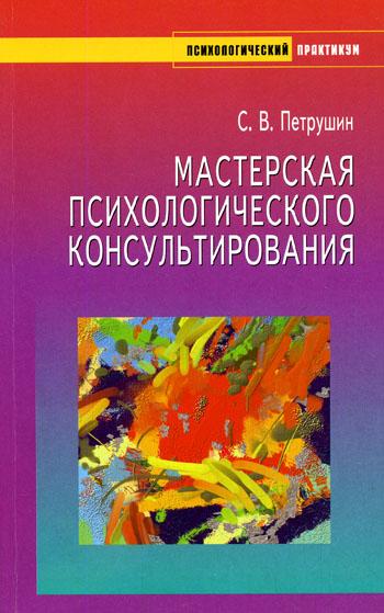 Петрушин С. В. — Мастерская психологического консультирования