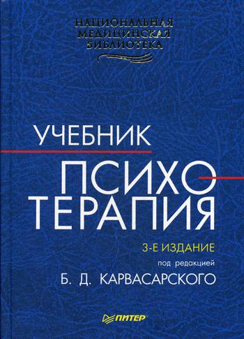Карвасарский Б. Д. — Психотерапия