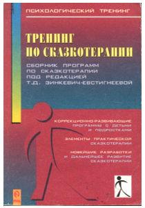 Зинкевич-Евстигнеева Т. Д. — Тренинг по сказкотерапии