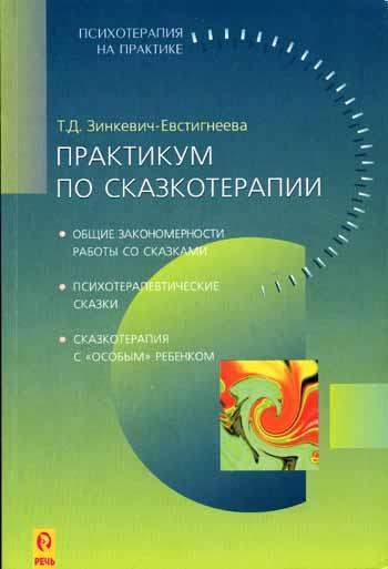 Зинкевич-Евстигнеева Т. Д. — Практикум по сказкотерапии