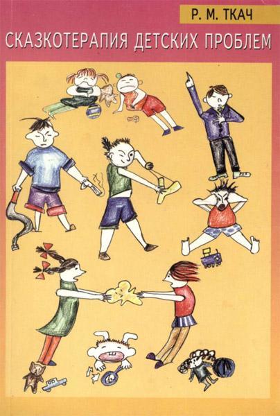 Ткач Р. М. — Сказкотерапия детских проблем