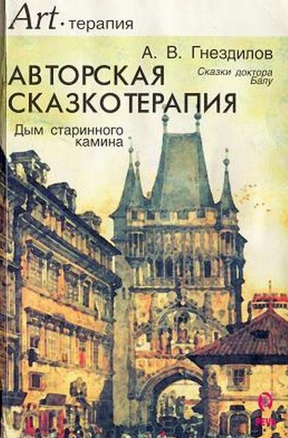 Гнездилов А. В. — Авторская сказкотерапия