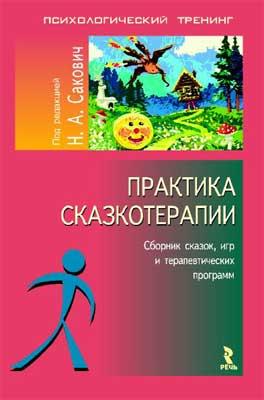 Сакович Н. А. — Практика сказкотерапии