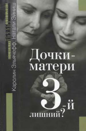 Каролин Эльячефф, Натали Эйниш — Дочки-матери. Третий лишний?