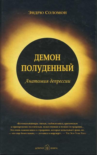 Эндрю Соломон — Демон полуденный. Анатомия депрессии