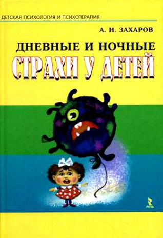 Захаров А. И. — Дневные и ночные страхи у детей