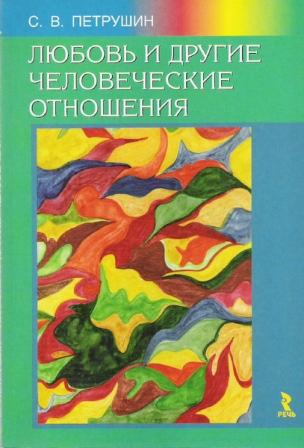 Петрушин С. В. — Любовь и другие человеческие отношения