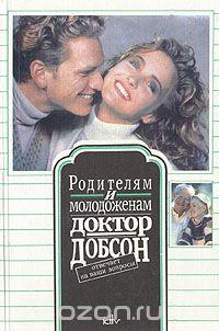 Джеймс Добсон — Родителям и молодоженам