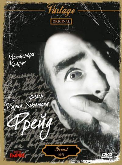 Фрейд: Тайная страсть / Freud (1962)