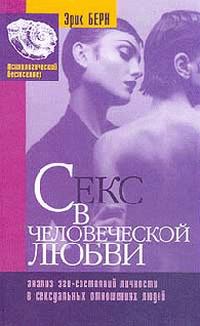 Эрик Берн — Секс в человеческой любви