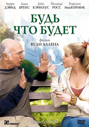 Будь что будет / Whatever Works (2009)