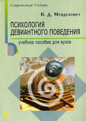 Менделевич В. Д. — Психология девиантного поведения