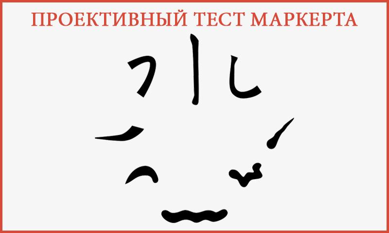 Проективный тест Маркерта