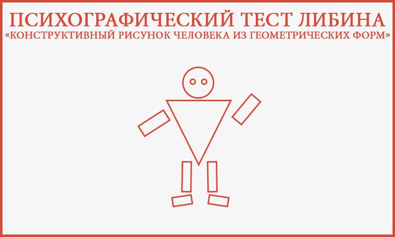 Психографический тест Либина (ТиГр, тест «Конструктивный рисунок человека из геометрических форм», тест идеографический)