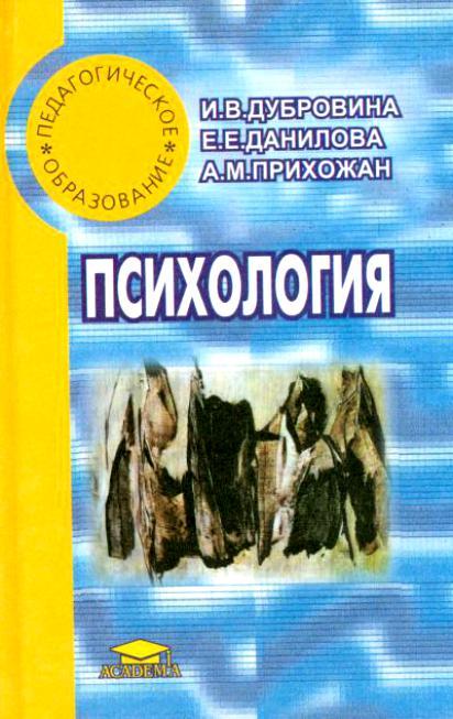 Дубровина И. В. — Психология
